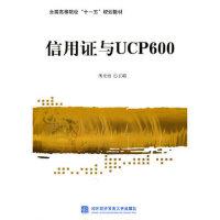 信用证与UCP600 傅龙海 北京对外经济贸易大学出版社有限责任公司