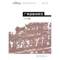 广州话助词研究,彭小川,暨南大学出版社9787811356915