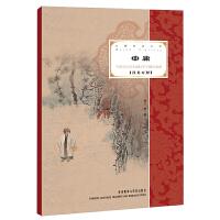中庸(大师经典文库)(汉英对照)――集结一生必读的60本书中经久不衰之作