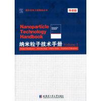 纳米粒子技术手册・Volume I