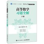 同济大学数学系列教材 高等数学习题全解下册