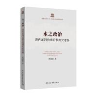 水之政治:清代黄河治理的制度史考察