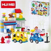 惠美积木玩具大颗粒儿童益智拼装巴士站拼插式1-2-3周岁