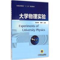 大学物理实验 张新超,杨健 主编