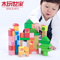 木玩世家全家欢52粒森林动物 木质积木 玩具 儿童早教EB003