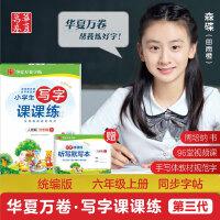 华夏万卷字帖小学生写字课课练六年级上册 人教版