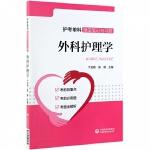 外科护理学(护考单科随堂笔记与习题)