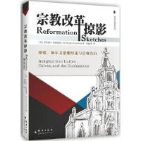 【二手旧书9成新】宗教改革掠影:路德、加尔文思想综述与信仰告白 【美】罗伯特・高德福瑞(W. Robert Godfr