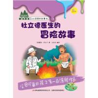 正版-WZ-注音版 童话森林动手绘--杜立德医生的冒险故事 (美)罗夫丁 9787553466293 吉林