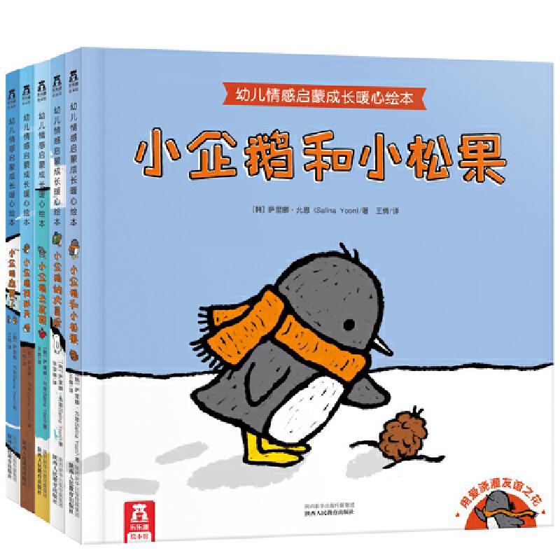 幼儿情感启蒙成长暖心绘本(全5册) 3-6岁  读小企鹅暖心绘本故事,开启孩子的情商启蒙新历程, 陪伴孩子用心感受成长的奇妙与美好!乐乐趣绘本