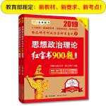 2019考研政治2019徐之明考研思想政治理论红宝书900题