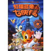 虹猫蓝兔七侠传9 苏真 主编 安徽少年儿童出版社【正版书】
