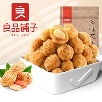 良品铺子 多味花生 148g * 3袋 休闲零食炒货花生米花生豆零嘴特产小吃小包装