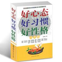 好心态好习惯.好性格大全集怎样提高情商书集 儿童教育小孩家庭教育书 关于如何培养孩子的高情商的书