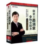 中智信达:做业主满意的物业服务:项目管理篇 汪英武主讲 5DVD 物业管理 企业管理 视频光盘