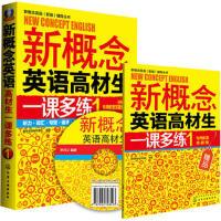 新概念英语高材生一课多练1 化学工业出版社