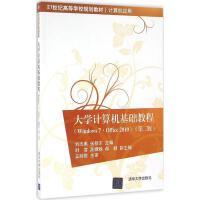 大学计算机基础教程:Windows7・Office2010(第2版) 刘志勇,张敬东 主编