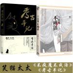 微笑的猫 不疯魔不成活+考古手记 全2册(十周年纪念版) 长江文艺出版社