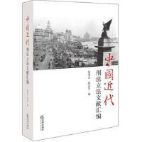 中国近代刑法立法文献汇编 赵秉志 陈志军 法律出版社 9787519700393