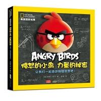 正版部分地区 美国国家地理愤怒的小鸟力量的秘密(让我们一起遨游物理世界吧) 青少年儿童知识百科图画书