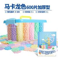 雪花片塑料积木玩具益智儿童男女孩2-3-6-8岁小宝宝拼插拼装模型