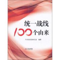 统一战线100个由来 中央统战部研究室 华文出版社
