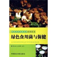 【新书店正版】绿色食用菌与保健 明宝红,崔景琳 中国医药科技出版社