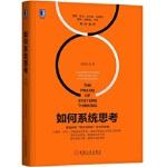 【新书店正版】如何系统思考 邱昭良 机械工业出版社