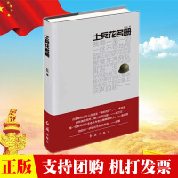 正版现货 2019士兵花名册 陈灿 著 精装版 红旗出版社9787505149281