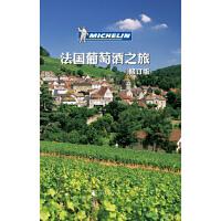 [二手9成新]法国葡萄酒之旅(2013修订版)米其林编辑部9787563398676广西师范大学出版社