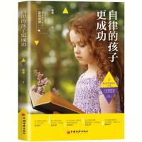 自律的孩子更成功 真正的富养孩子,一定是以自律做基础,以自信为素养 教育孩子的书籍 儿童心理学教育书籍