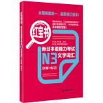 红宝书.新日本语能力考试N3文字词汇(详解+练习)