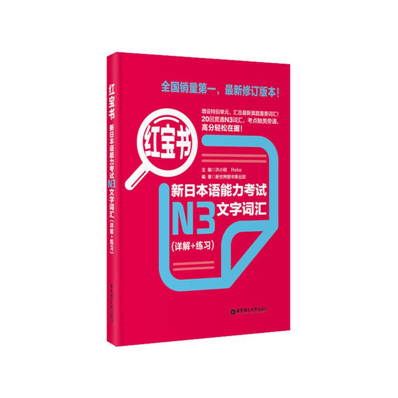 红宝书.新日本语能力考试N3文字词汇(详解+练习) 全新修订版本,全新真题,20回贯通N3词汇,考点触类旁通,高分轻松在握!