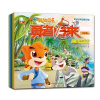 虹猫蓝兔勇者归来(套装共5册)