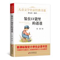装在口袋里的爸爸 曹文轩推荐儿童文学经典书系 3万多名读者热评!