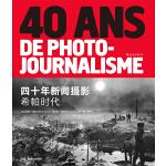 四十年新闻摄影:希帕时代
