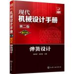 现代机械设计手册:单行本――弹簧设计(第二版)