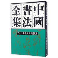 中国书法全集:24孙过庭 张旭 怀素(S70) 刘正成 9787500318033 荣宝斋出版社图书现货