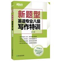 (新题型)英语专业八级写作特训 新东方