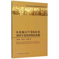 东北地区芦苇植硅体对时空变化的响应机制 介冬梅,王升忠,卜兆君 9787030452412 科学出版社