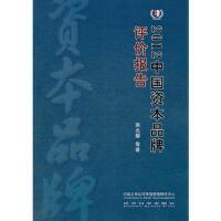 [二手旧书95成新] 2012中国资本品牌评价报告 9787514118773