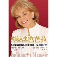 二手95新 《试镜人生芭芭拉》 9787229016159 重庆出版社