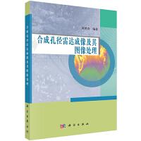 【正版全新直发】合成孔径雷达成像及其图像处理 黄世奇 9787030457547 科学出版社