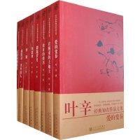 叶辛经典知青作品文集(全八册)