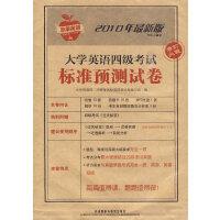 """大学英语四级考试标准预测试卷(考场大赢家))2010年最新版)(配MP3光盘1张)――北京外国语大学""""苹果英语""""四六级"""