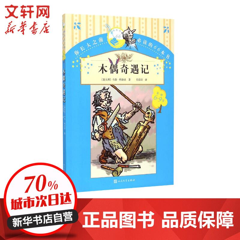 木偶奇遇记 人民文学出版社 【文轩正版图书】