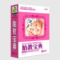 胎教音乐光盘产前后全程指导孕期保健营养饮食谱孕妇儿童音乐dvd