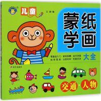 儿童蒙纸学画大全交通・人物/ 王爽 主编