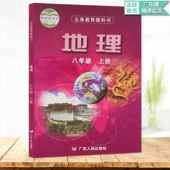 《2017广东版年级八教师教材上册书初中地理v年级常熟初中课本2017图片