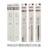 晨光文具本味按压按动中性笔芯 水笔替芯9006/9008全针管0.5mm黑 学生用按动笔芯